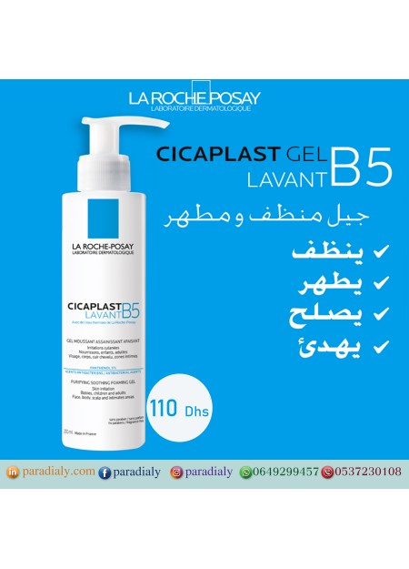 La roche-posay cicaplast gel lavant b5  (200ml)